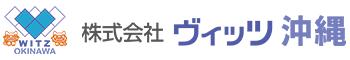 株式会社ヴィッツ沖縄 公式サイト
