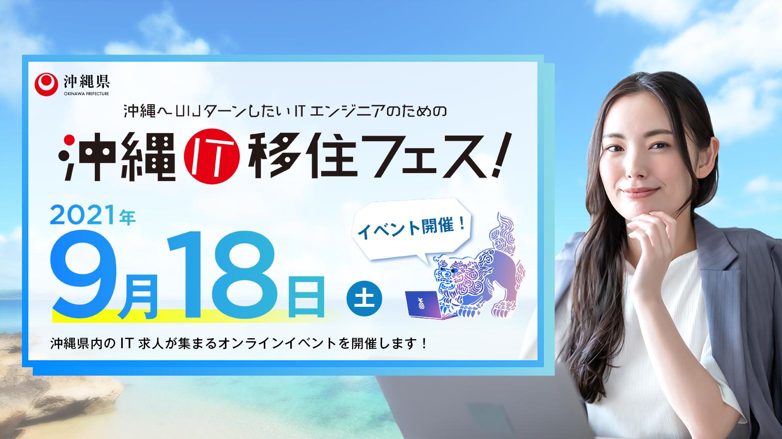 沖縄IT移住フェス!バナー